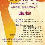 《台灣學誌》 Monumenta Taiwanica 第13期徵稿