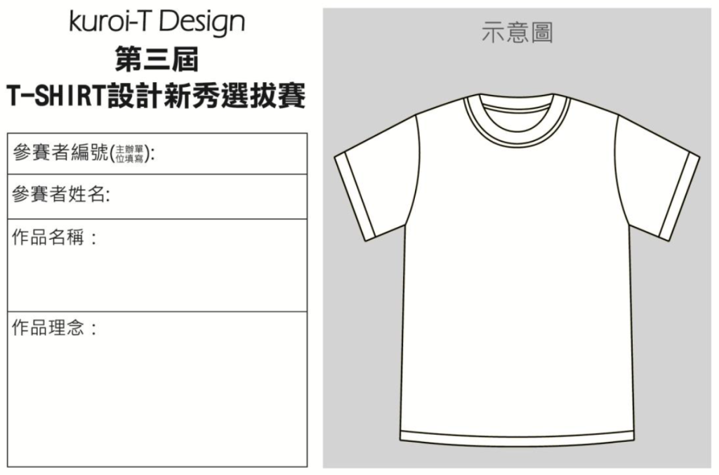 kuroi-T Design 第三屆 T-SHIRT設計新秀選拔賽-示意圖