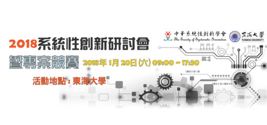 2018系統性創新研討會暨專案競賽