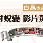 2015農村蛻變影片競賽
