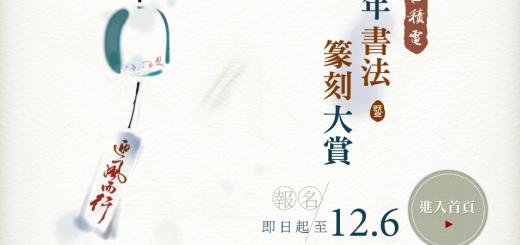 第八屆台積電青年書法暨篆刻大賞