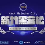 2015新竹官網黑客松 Hack Hsinchu City