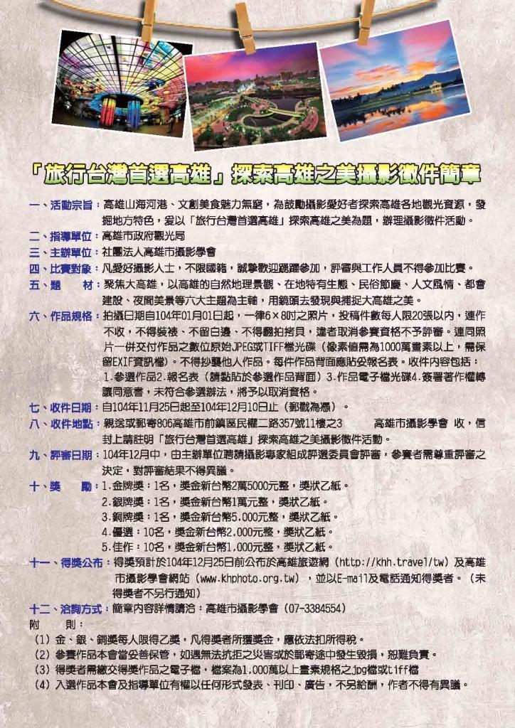 旅行台灣首選高雄攝影比賽_頁面_1