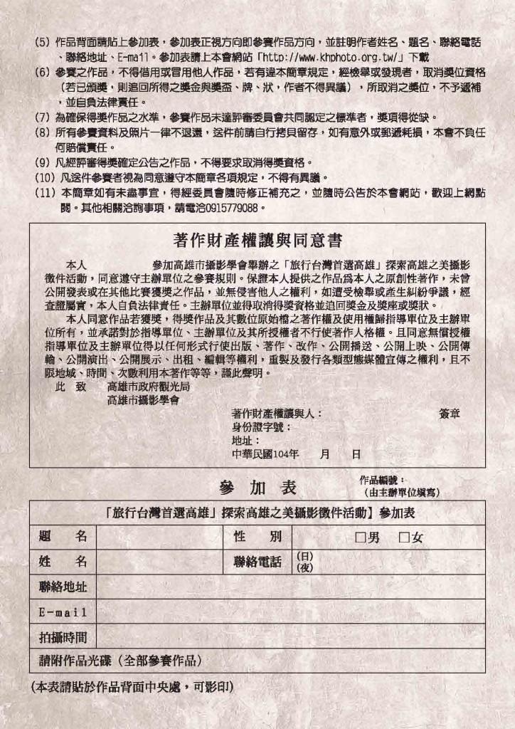 旅行台灣首選高雄攝影比賽_頁面_2