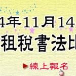 新竹市稅務局結合統一發票推行辦理國民中、小學認識租稅書法比賽