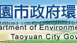 桃園市104年度環境教育繪本徵件