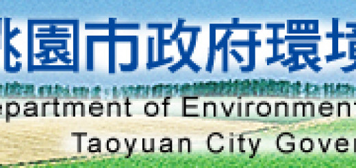 桃園市政府環境保護局