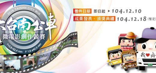 臺南市政府交通局 大台南公車微電影創作競賽