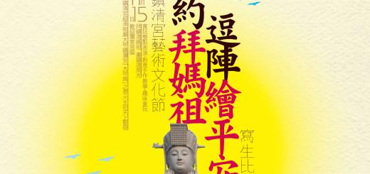 2015豐原鎮清宮藝術文化節「相約拜媽祖 逗陣繪平安」寫生比賽