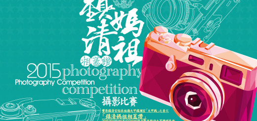 2015豐原鎮清宮藝術文化節「鎮清媽祖相蓋讚」攝影比賽