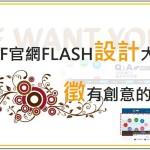 TQF 官網 Flash Banner 設計大賽