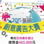 2015 ASUS 創意廣告大賽