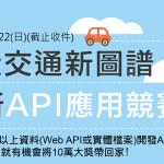 打造交通新圖譜-創新API應用競賽