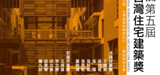 2016 TRAA 第五屆台灣住宅建築獎