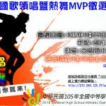 105年全國中等學校運動會「熱舞MVP-與大明星共舞」徵選