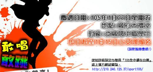 中華民國105年全國中等學校運動會『國歌領唱暨熱舞MVP』徵選活動