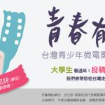 青春有影2015大學盃-台灣青少年微電影影像資料庫展