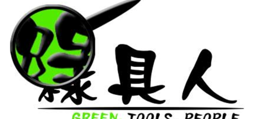 綠具人獎創意競賽