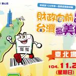財政部104年統一發票盃臺北場路跑活動-台北場