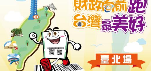 財政部104年統一發票盃臺北場路跑活動(台北場)