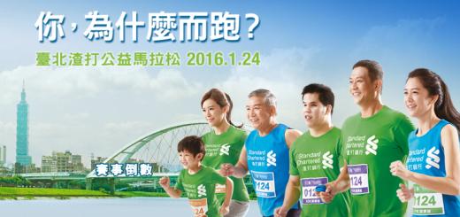 2016台北渣打公益馬拉松