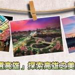 『旅行台灣首選高雄』探索高雄之美攝影徵件