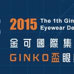 2015第一屆-GINKO盃眼鏡設計比賽