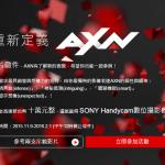《重新定義AXN》短片徵件競賽