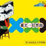 第十八屆臺北文學獎