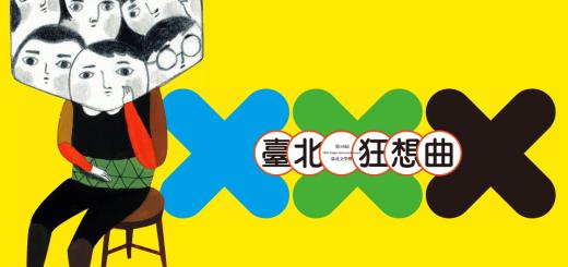 第十八屆臺北文學獎 18th Taipei Literature Award