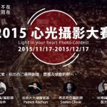 2015心光攝影大賽