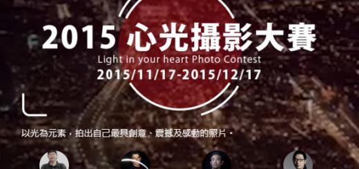 新光人壽2015心光攝影大賽