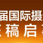中國第16屆國際攝影藝術展覽征稿