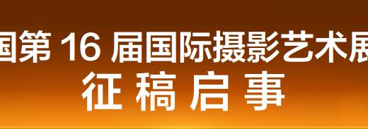 中國第16屆國際攝影藝術展覽征稿啟事