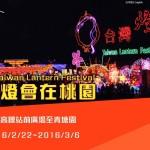 2016台灣燈會全國花燈競賽