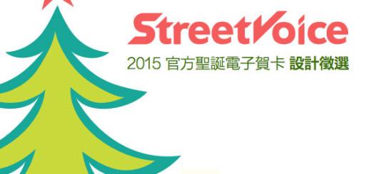 2015「StreetVoice 官方聖誕電子賀卡」設計徵選