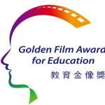 2015教育金像獎