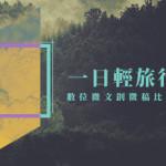 「一日輕旅行」數位微文創徵稿比賽