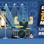 UNIPLAY插畫交流活動-音樂派對