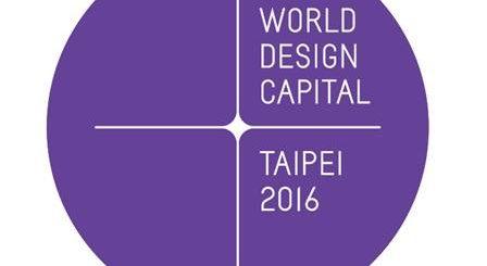 2016臺北世界設計之都