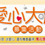 LEHO愛心大廚募集活動-創意料理食譜競賽
