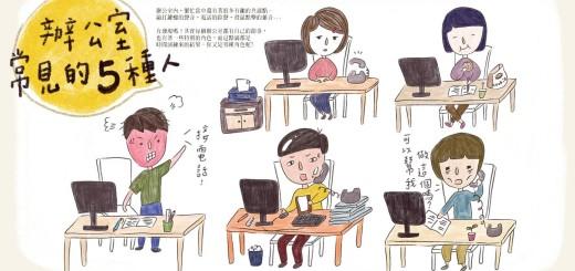 悠茶堂 ╳ Line way │辦公室常見的五種人體驗活動