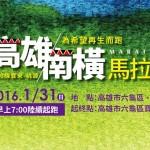 2016高雄南橫馬拉松