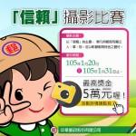 中華郵政股份有限公司「信賴」攝影比賽