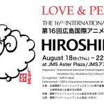 2016廣島國際動畫節