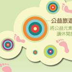 Life4D 公益旅遊行程設計競賽