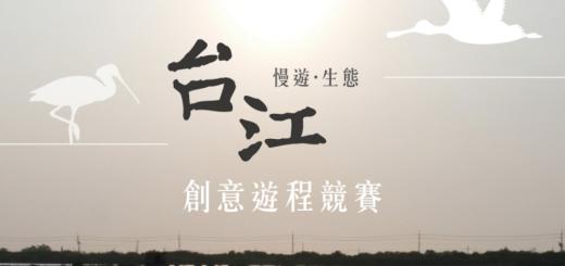 2015台江盃創意遊程競賽