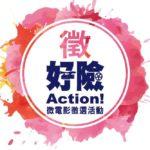 保險業務發展基金管理委員會『好險,Action!』微電影徵選