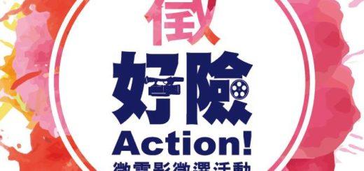 『好險,Action!』微電影徵選