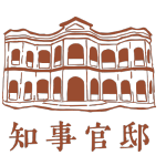 台南知事官邸《美好創意無攝限!》攝影比賽